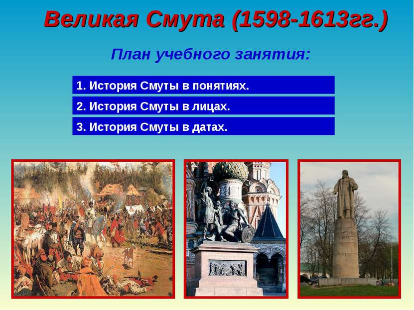 Великая Смута (1598-1613гг.) План учебного занятия: 1. История Смуты в поняти...