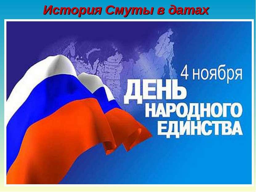 История Смуты в датах 2005 В декабре 2004 года президент Российской Федерации...