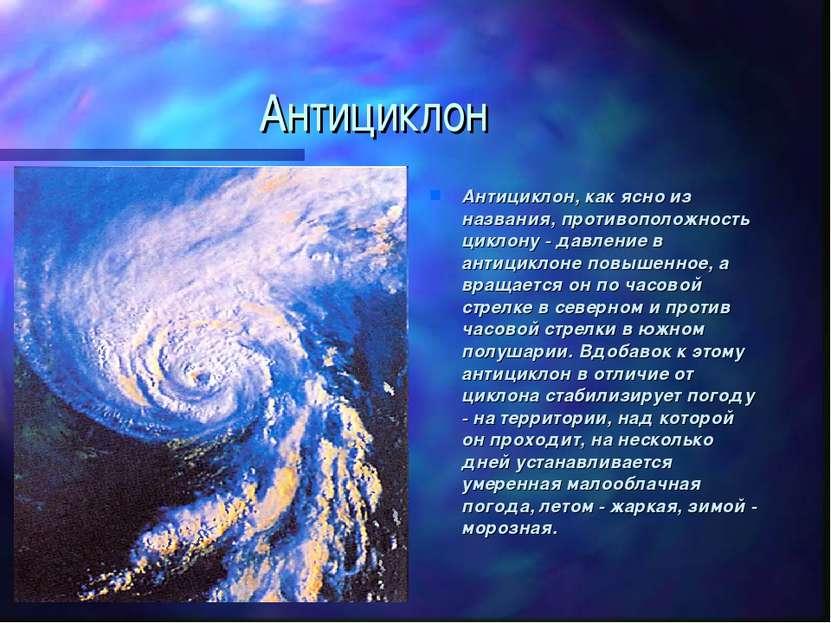 Антициклон Антициклон, как ясно из названия, противоположность циклону - давл...