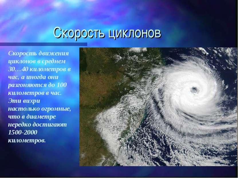 Скорость циклонов Скорость движения циклонов в среднем 30…40 километров в час...