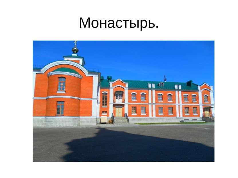 Монастырь.
