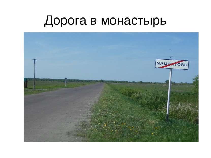 Дорога в монастырь