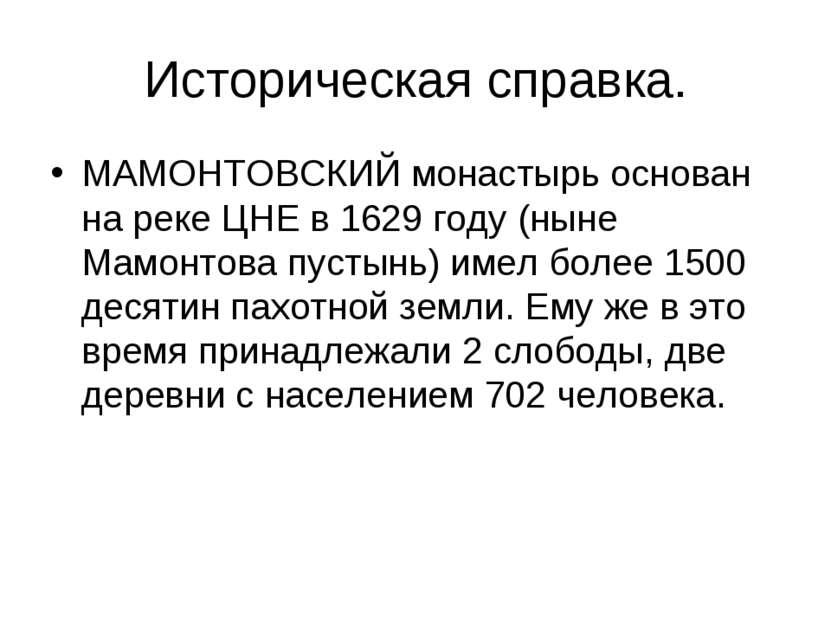Историческая справка. МАМОНТОВСКИЙ монастырь основан на реке ЦНЕ в 1629 году ...