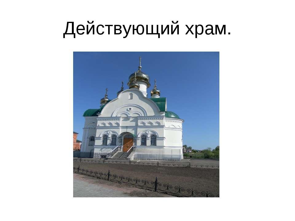 Действующий храм.