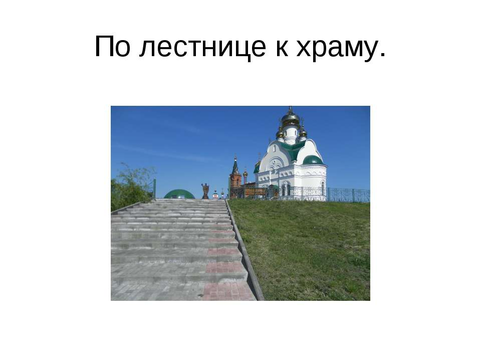 По лестнице к храму.