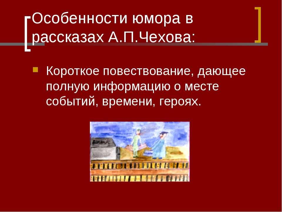 Особенности юмора в рассказах А.П.Чехова: Короткое повествование, дающее полн...
