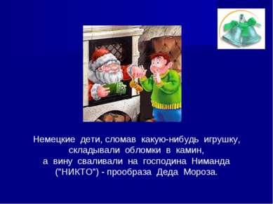 Немецкие дети, сломав какую-нибудь игрушку, складывали обломки в камин, а вин...