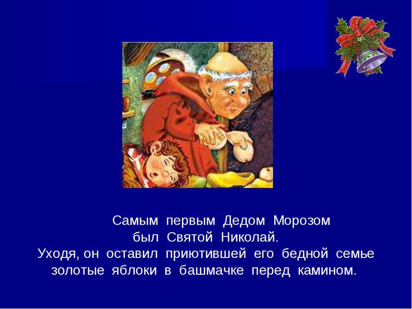 Самым первым Дедом Морозом был Святой Николай. Уходя, он оставил приютившей е...
