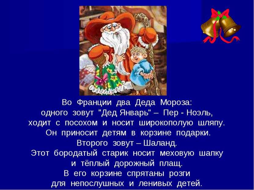 """Во Франции два Деда Мороза: одного зовут """"Дед Январь"""" – Пер - Ноэль, ходит с ..."""