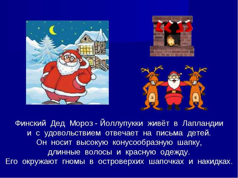 Финский Дед Мороз - Йоллупукки живёт в Лапландии и с удовольствием отвечает н...