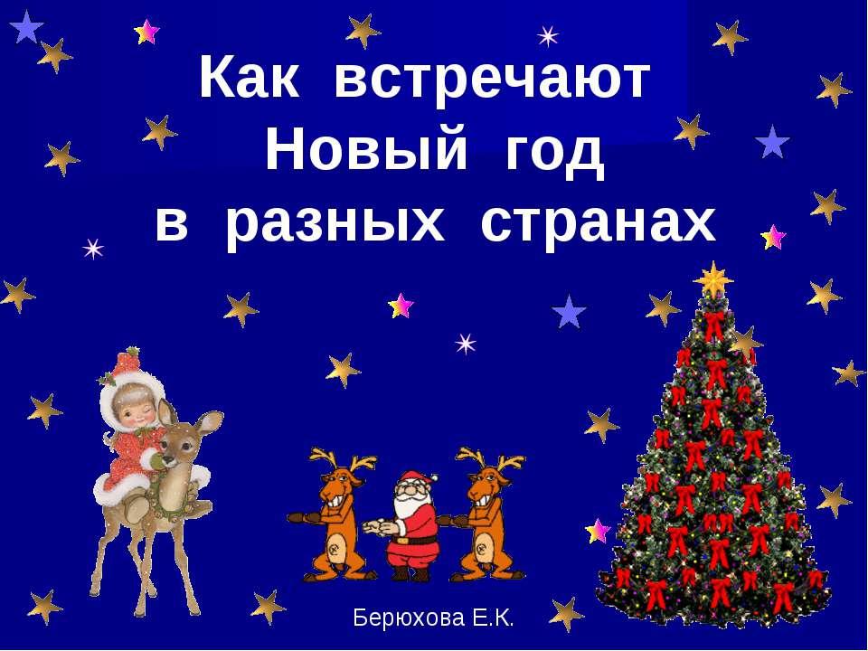 Как встречают Новый год в разных странах Берюхова Е.К.