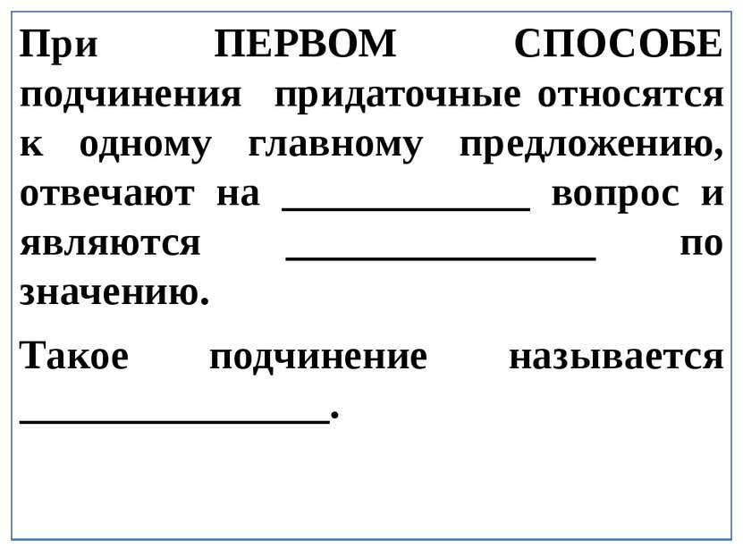 При ПЕРВОМ СПОСОБЕ подчинения придаточные относятся к одному главному предлож...