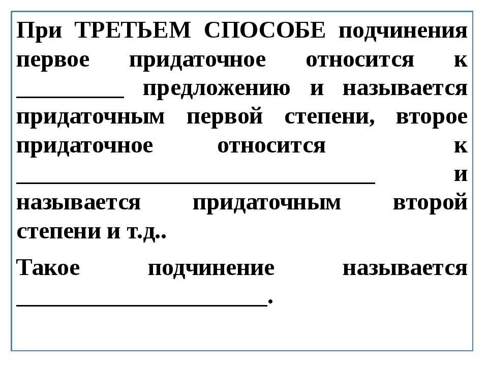 При ТРЕТЬЕМ СПОСОБЕ подчинения первое придаточное относится к _________ предл...