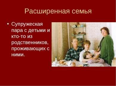 Расширенная семья Супружеская пара с детьми и кто-то из родственников, прожив...