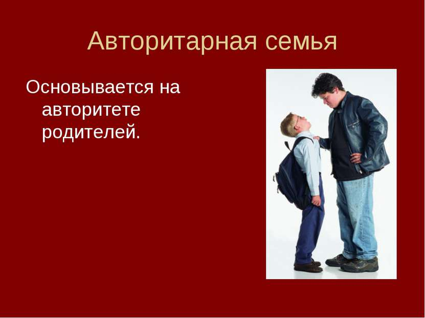 Авторитарная семья Основывается на авторитете родителей.