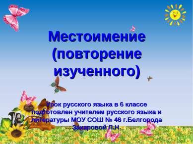 Местоимение (повторение изученного) Урок русского языка в 6 классе подготовле...