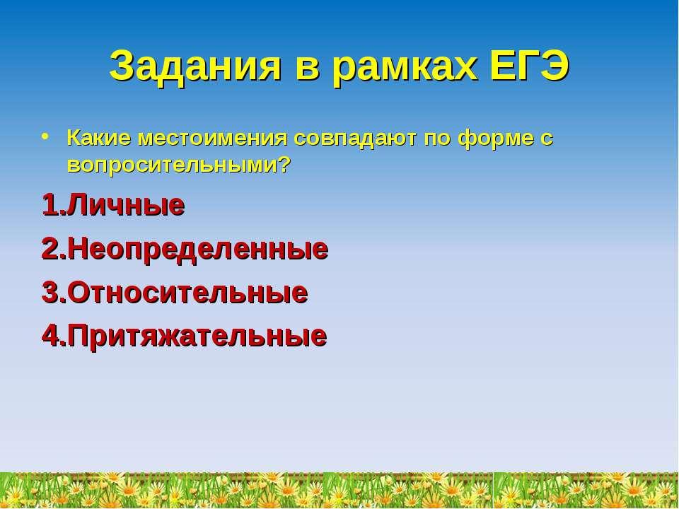 Задания в рамках ЕГЭ Какие местоимения совпадают по форме с вопросительными? ...