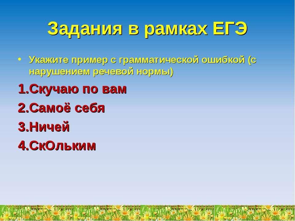 Задания в рамках ЕГЭ Укажите пример с грамматической ошибкой (с нарушением ре...