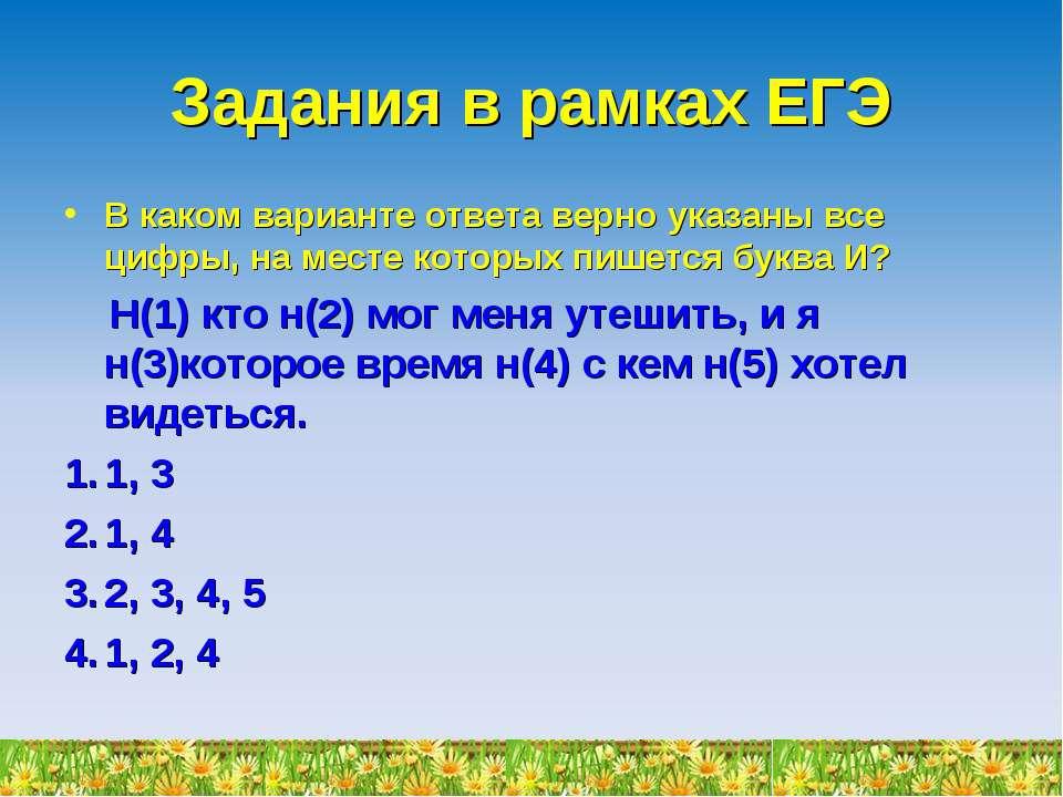 Задания в рамках ЕГЭ В каком варианте ответа верно указаны все цифры, на мест...