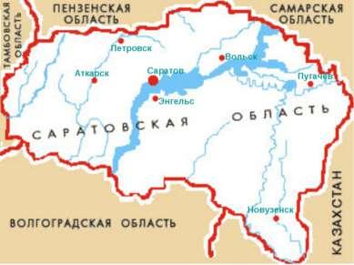 Саратов Энгельс Аткарск Петровск Вольск Пугачёв Новузенск