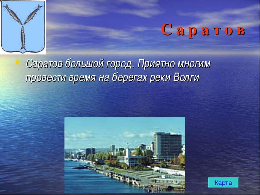 С а р а т о в Саратов большой город. Приятно многим провести время на берегах...