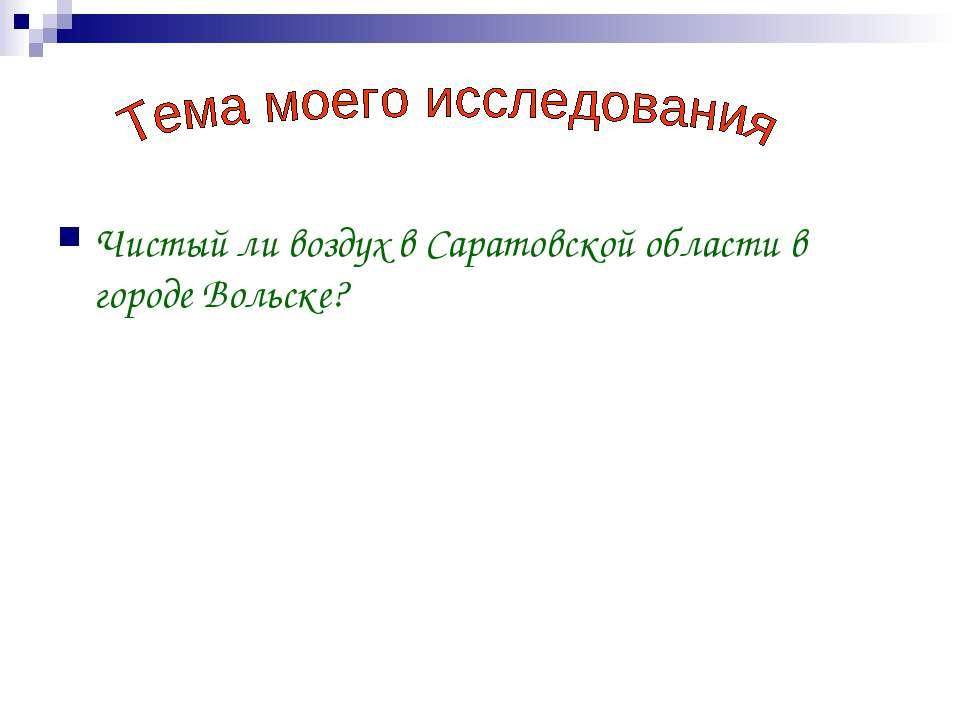 Чистый ли воздух в Саратовской области в городе Вольске?