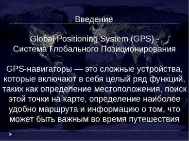 Виды GPS-навигаторов Портативные GPS-навигаторы Автомобильные GPS-навигаторы ...