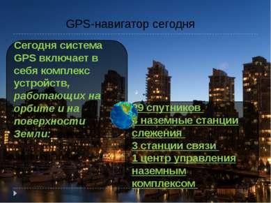 29 спутников 4 наземные станции слежения 3 станции связи 1 центр управления н...