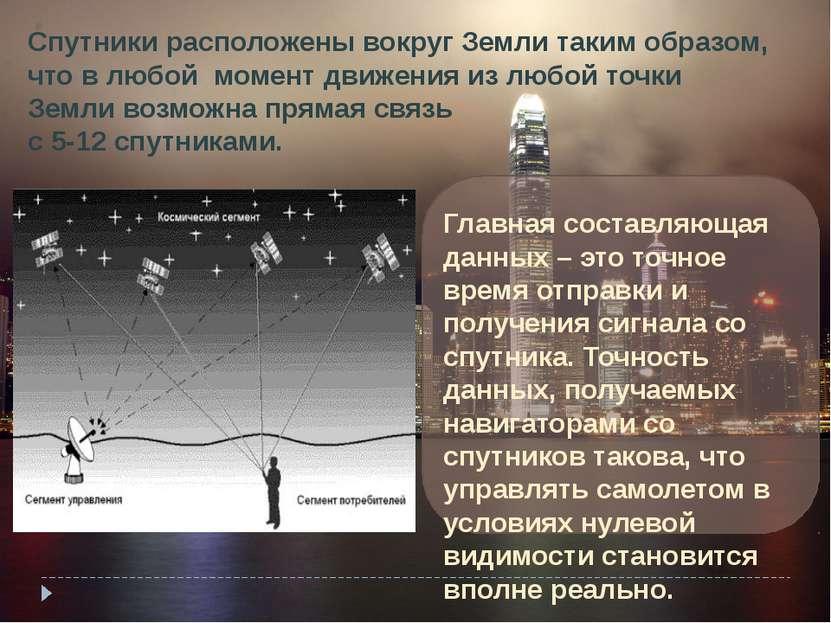 Спутники расположены вокруг Земли таким образом, что в любой момент движения ...