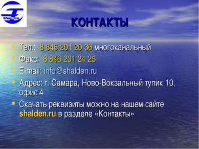 КОНТАКТЫ Тел.: 8 846 201 20 36 многоканальный Факс: 8 846 201 24 25 E-mail: i...