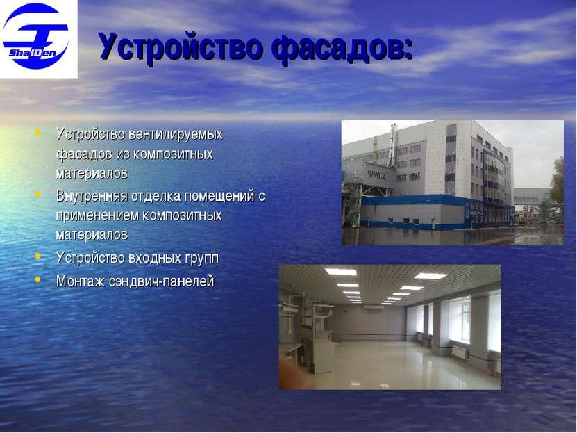 Устройство фасадов: Устройство вентилируемых фасадов из композитных материало...