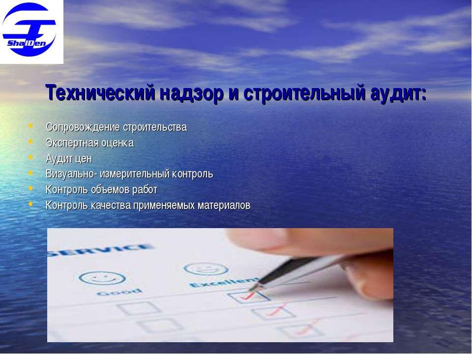 Технический надзор и строительный аудит: Сопровождение строительства Экспертн...