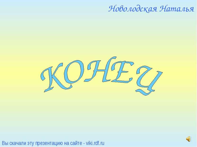 Новолодская Наталья Вы скачали эту презентацию на сайте - viki.rdf.ru