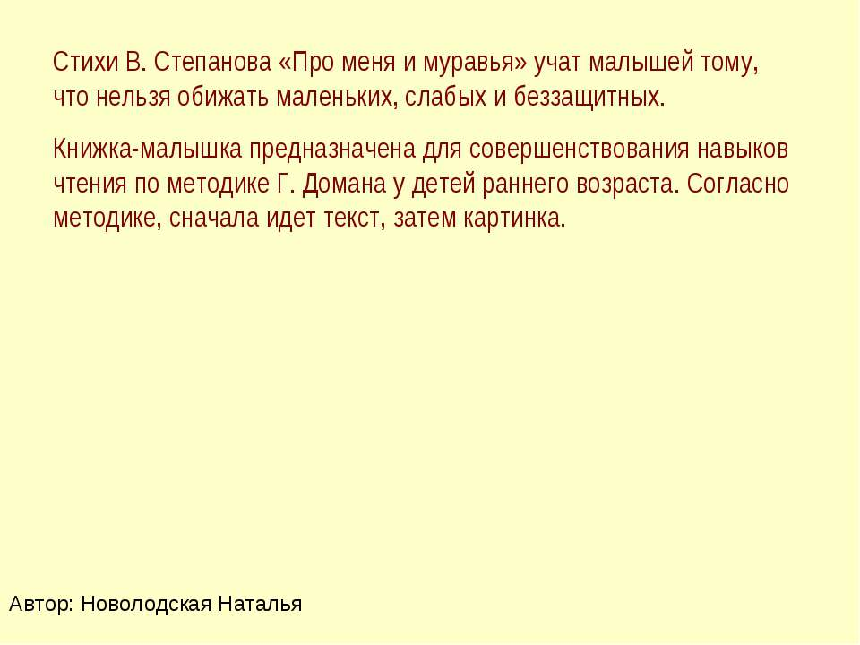 Стихи В. Степанова «Про меня и муравья» учат малышей тому, что нельзя обижать...