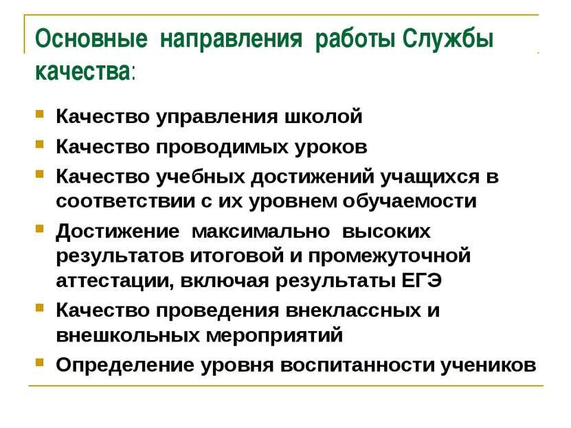 Основные направления работы Службы качества: Качество управления школой Качес...