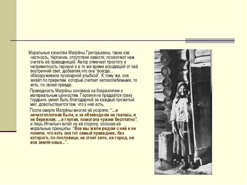 Моральные качества Матрёны Григорьевны, такие как честность, терпение, отсутс...