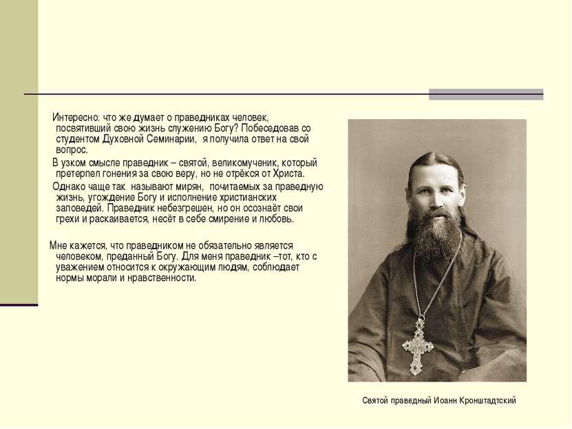 Интересно: что же думает о праведниках человек, посвятивший свою жизнь служен...