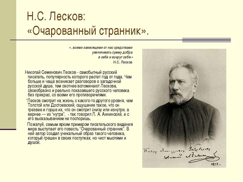 Н.С. Лесков: «Очарованный странник». «..всеми зависящими от нас средствами ув...