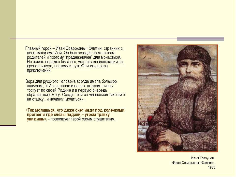 Главный герой – Иван Северьяныч Флягин, странник с необычной судьбой. Он был ...