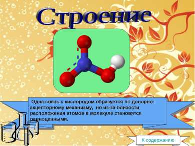 Одна связь с кислородом образуется по донорно-акцепторному механизму, но из-з...