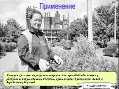 Азотная кислота широко используется для производства азотных удобрений, искус...