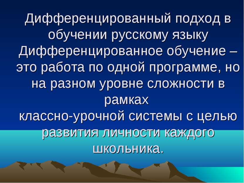 Дифференцированный подход в обучении русскому языку Дифференцированное обучен...