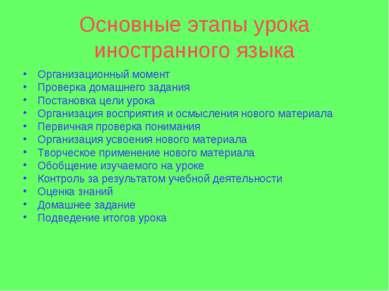 Основные этапы урока иностранного языка Организационный момент Проверка домаш...