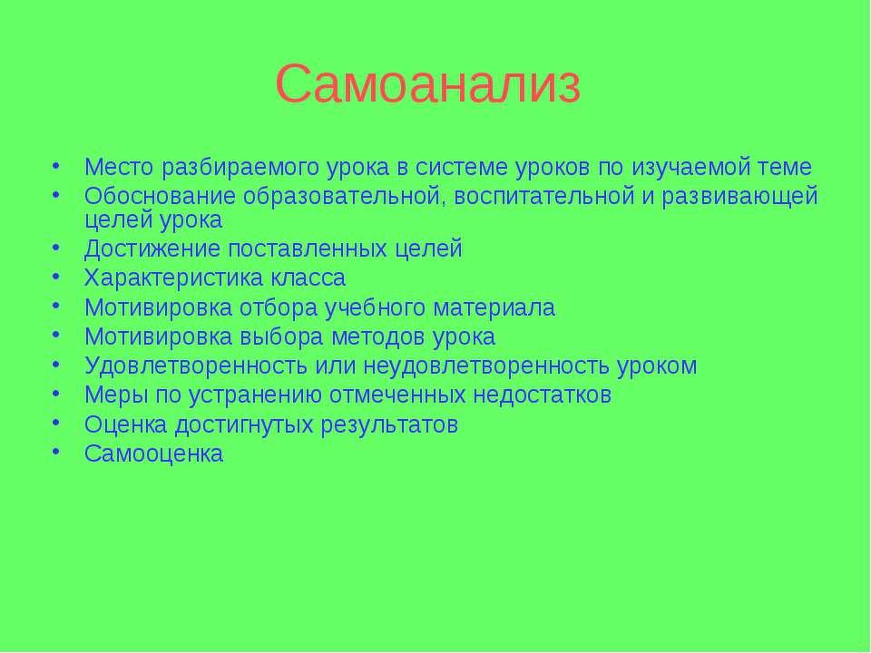 Самоанализ Место разбираемого урока в системе уроков по изучаемой теме Обосно...