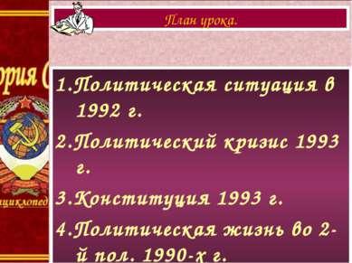 1.Политическая ситуация в 1992 г. 2.Политический кризис 1993 г. 3.Конституция...