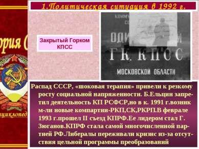 Распад СССР, «шоковая терапия» привели к резкому росту социальной напряженнос...
