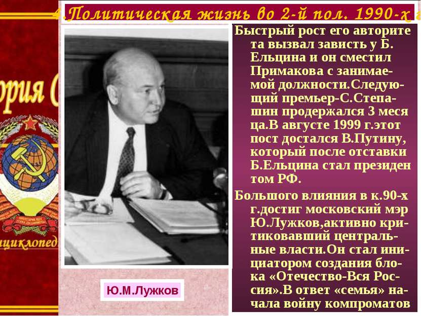 Быстрый рост его авторите та вызвал зависть у Б. Ельцина и он сместил Примако...