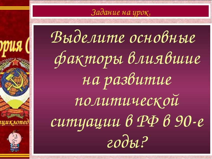 Выделите основные факторы влиявшие на развитие политической ситуации в РФ в 9...