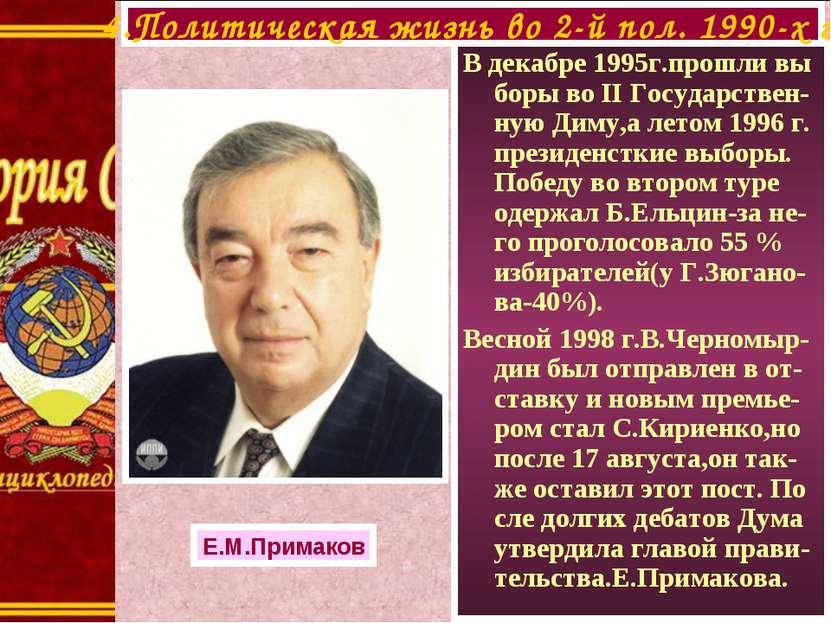 В декабре 1995г.прошли вы боры во II Государствен-ную Диму,а летом 1996 г. пр...