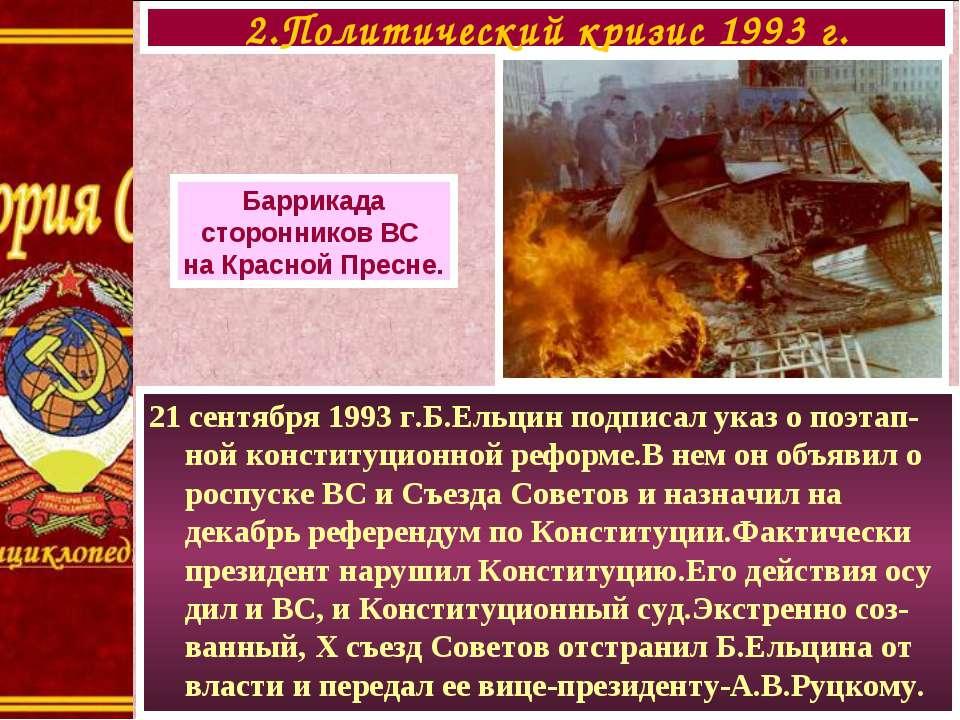 21 сентября 1993 г.Б.Ельцин подписал указ о поэтап-ной конституционной реформ...